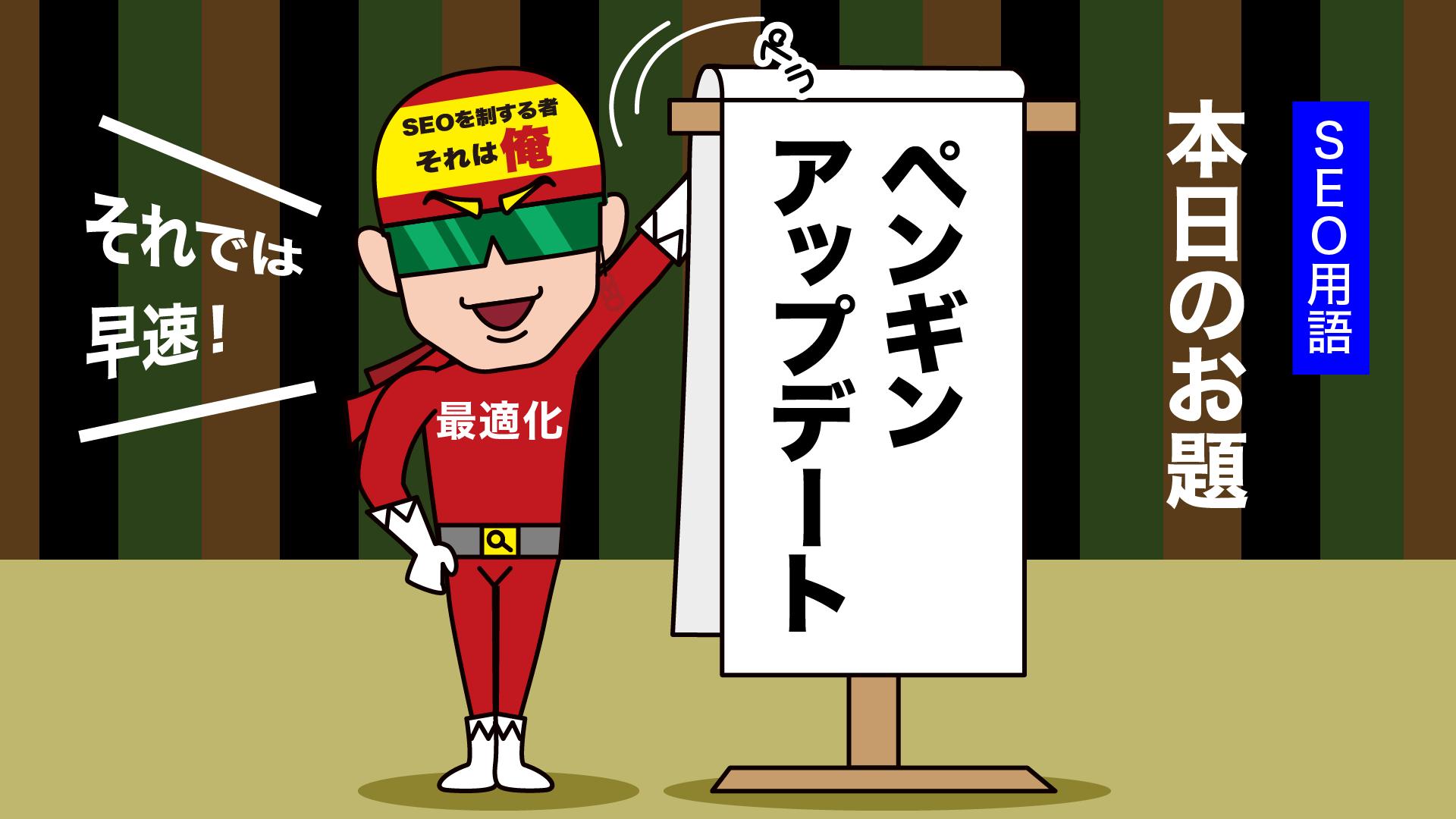 SEO用語集漫画‐ペンギンアップデート②