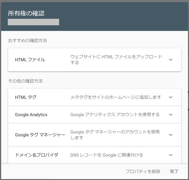 Googlesearchconsoelの所有権の確認