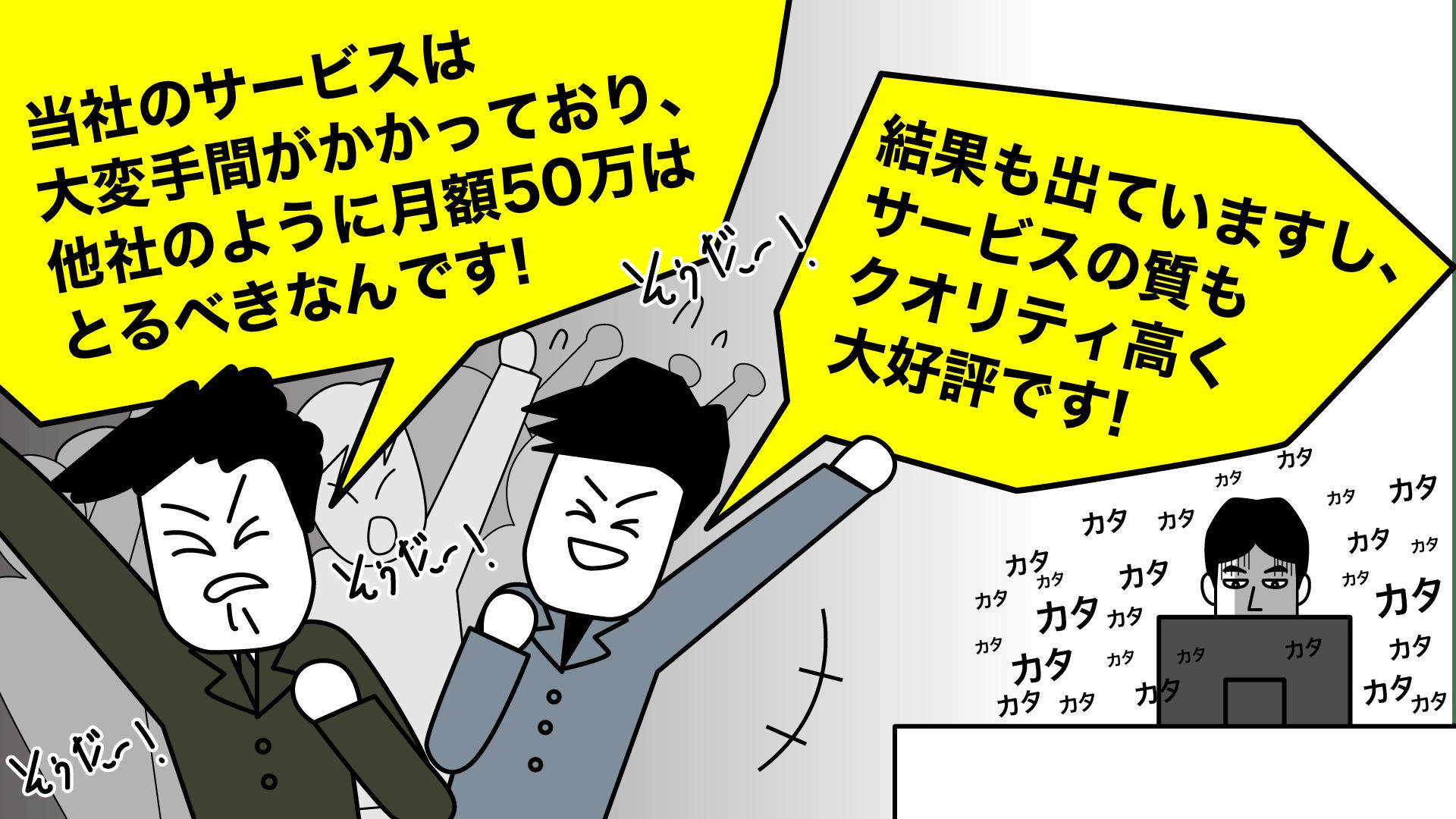 SEO本当にあった事件簿FILE3-③