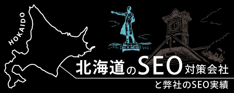 北海道のSEO対策会社