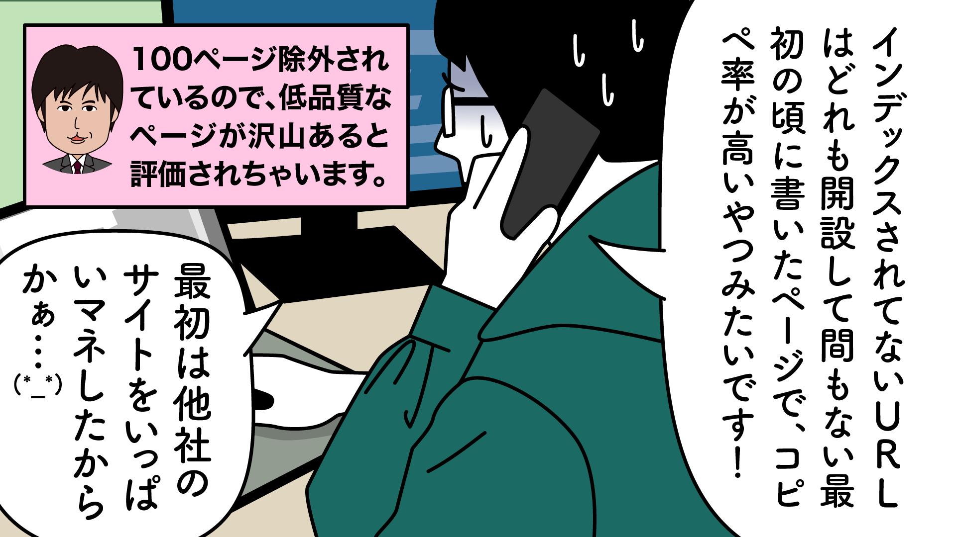 SEO対策あるある漫画‐インデックス除外された⑤