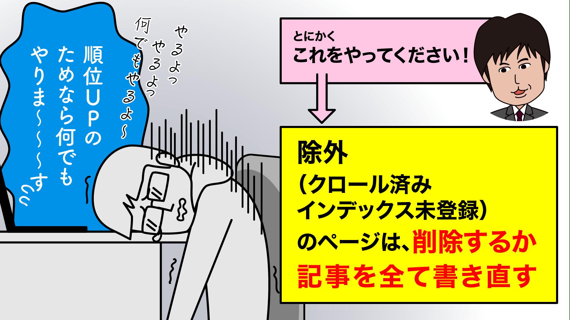 SEO対策あるある漫画‐インデックス除外された⑥