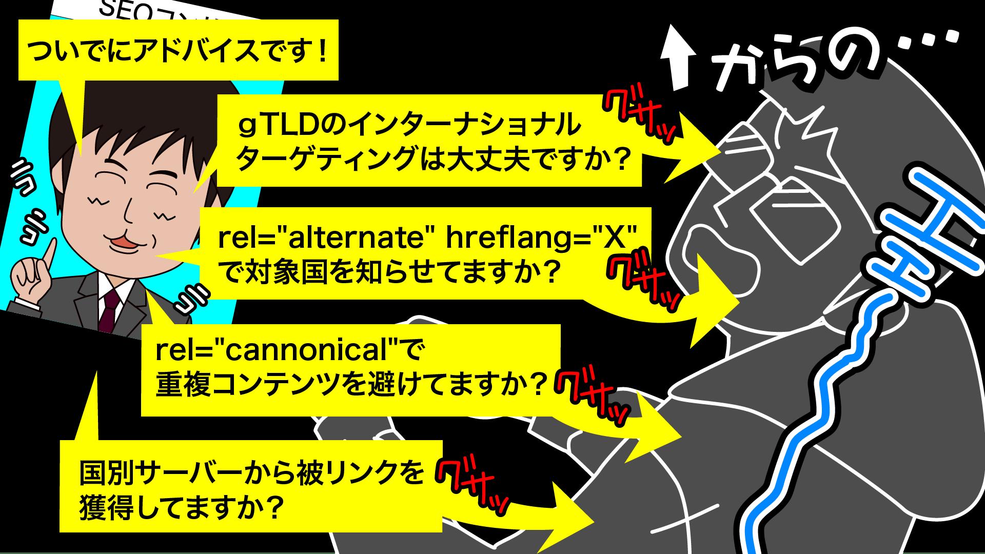 海外SEO-SEO対策漫画⑥