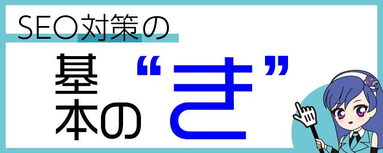 """SEO対策基本の""""き"""""""