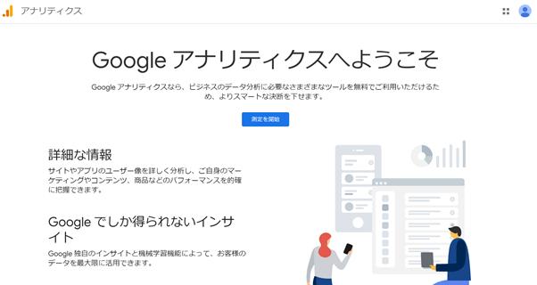 googleアナリティクスアカウント作成