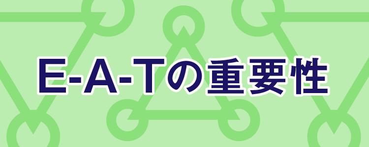 E-A-Tの重要性
