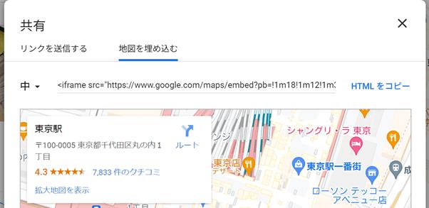 iframeのGooglemap