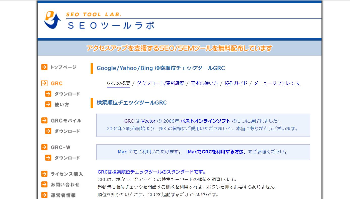 GRC-SEO順位チェックツール