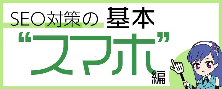 """SEO対策の基本""""スマホ""""編"""