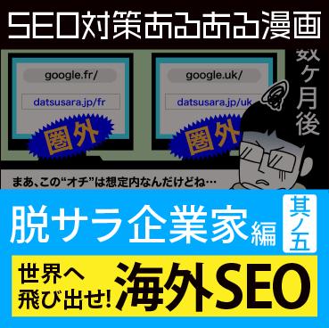 海外SEO-SEO対策あるある漫画