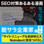 SEO対策漫画ーNOINDEXに気を付けろ