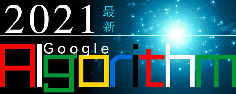2021年最新googleアルゴリズム