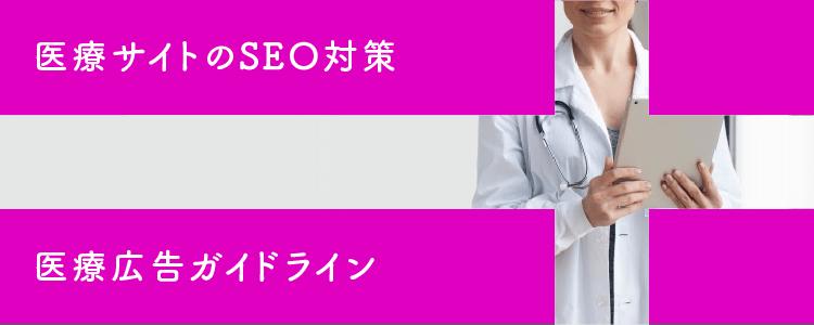 医療サイトSEO