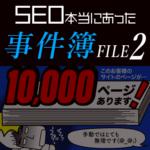SEO本当にあった事件簿FILE2‐ロボット構築でSEOの様々な問題を乗り切る!