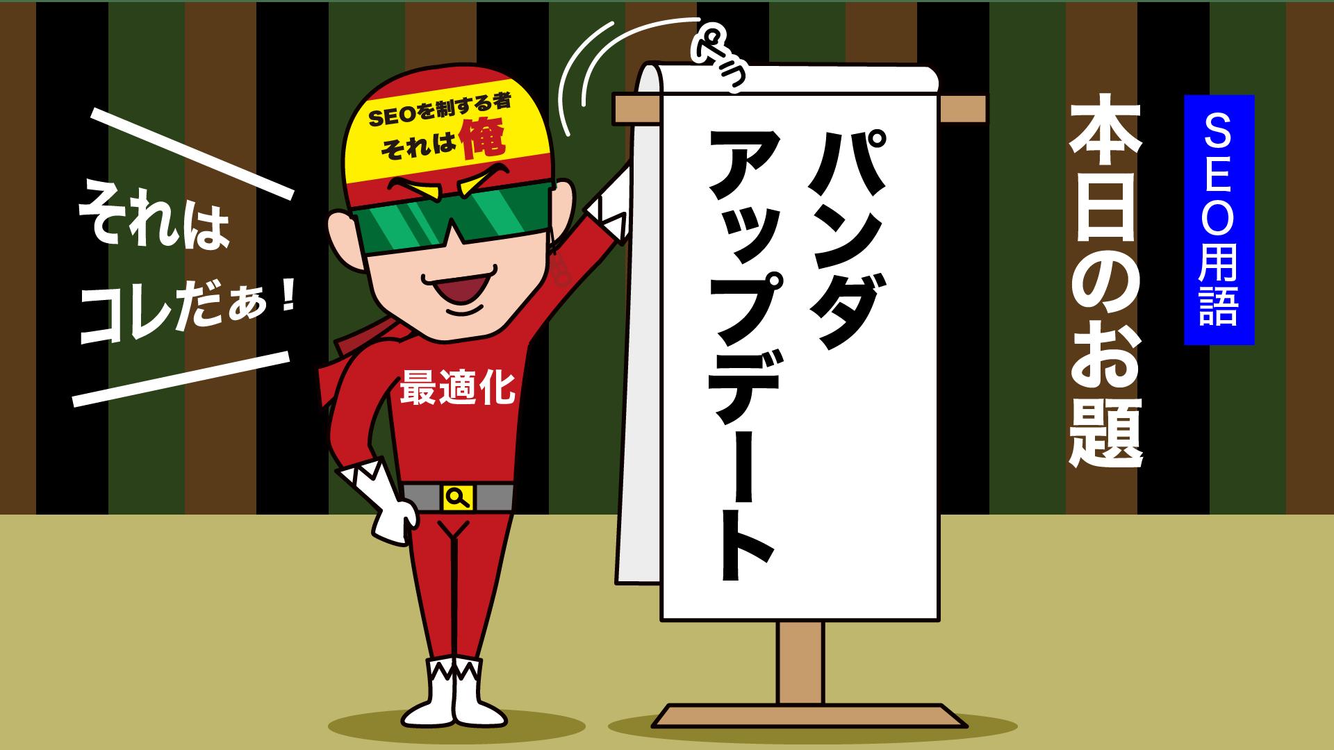 パンダアップデート-SEO用語集漫画②