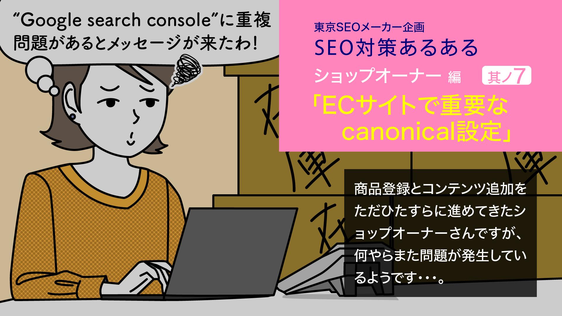 SEOあるある漫画‐ECサイトで重要なcanonical設定①