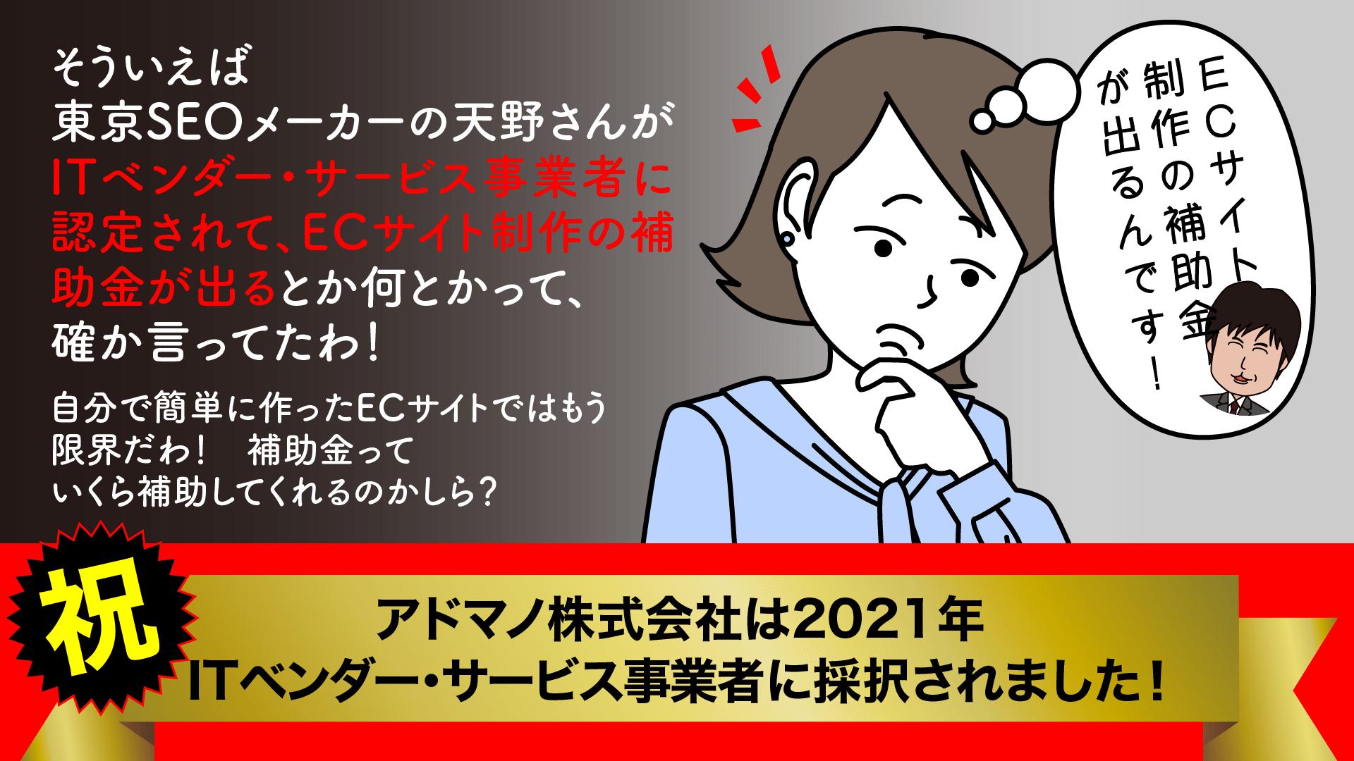 ECサイトリニューアル No!ドメインチェンジ②
