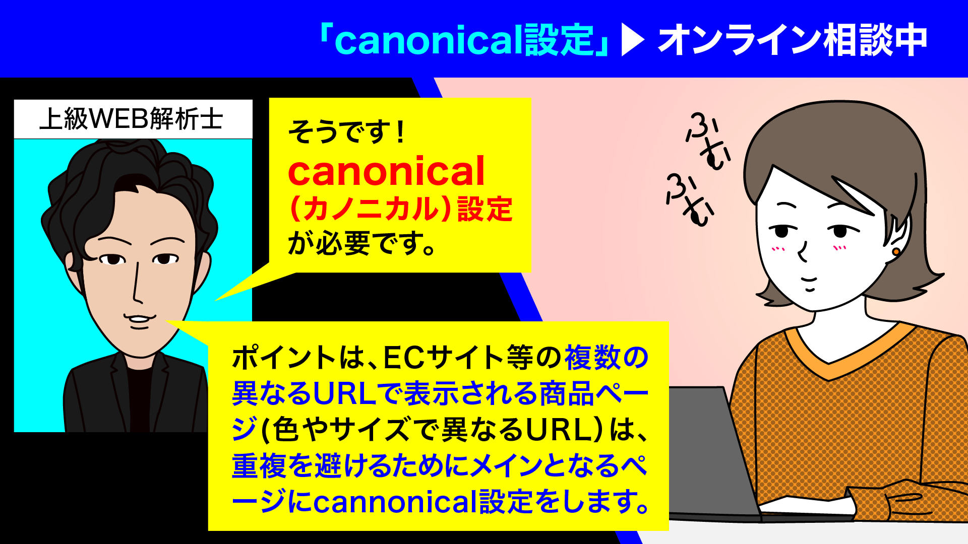 SEOあるある漫画‐ECサイトで重要なcanonical設定③