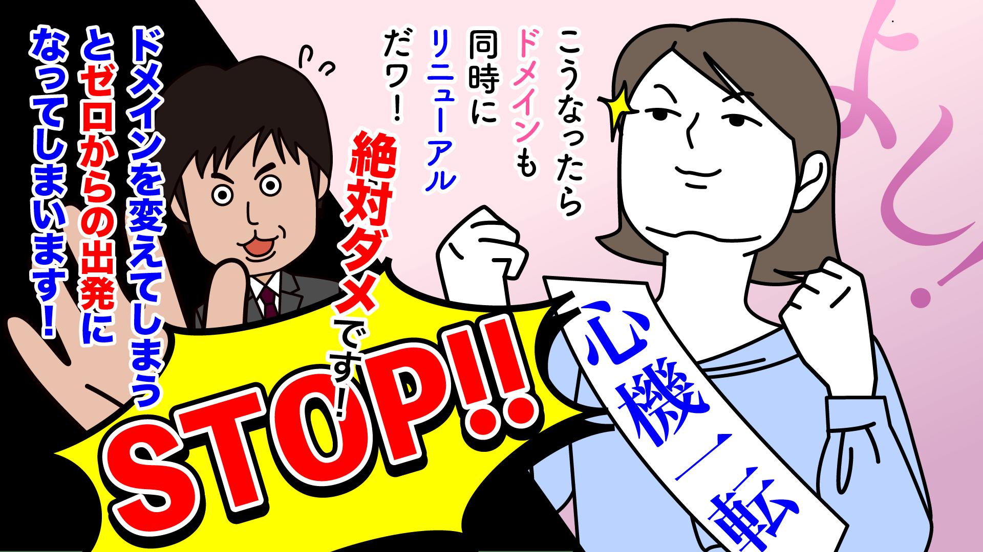 ECサイトリニューアル No!ドメインチェンジ④