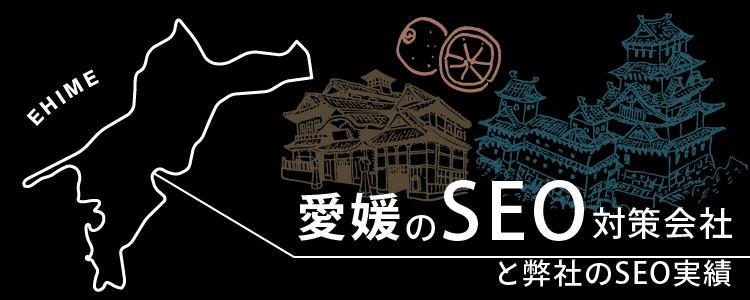 愛媛のSEO対策会社