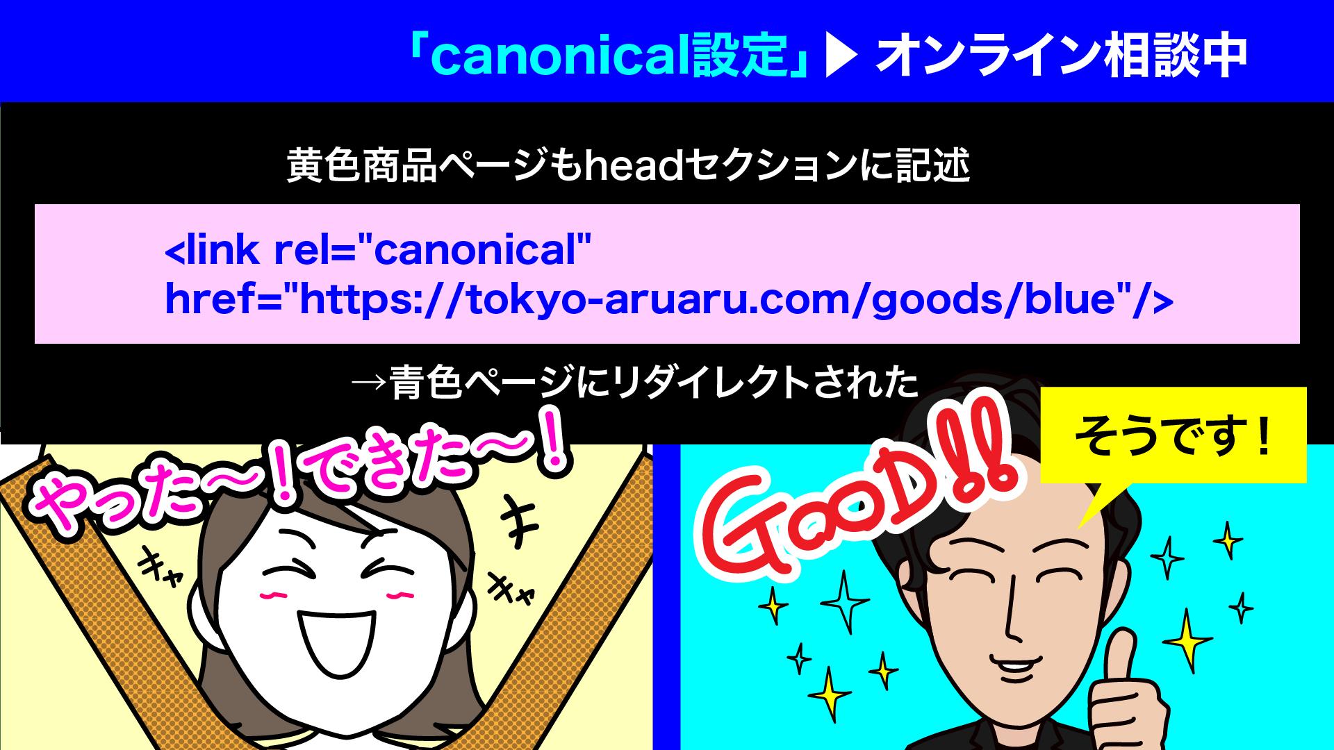 SEOあるある漫画‐ECサイトで重要なcanonical設定⑤