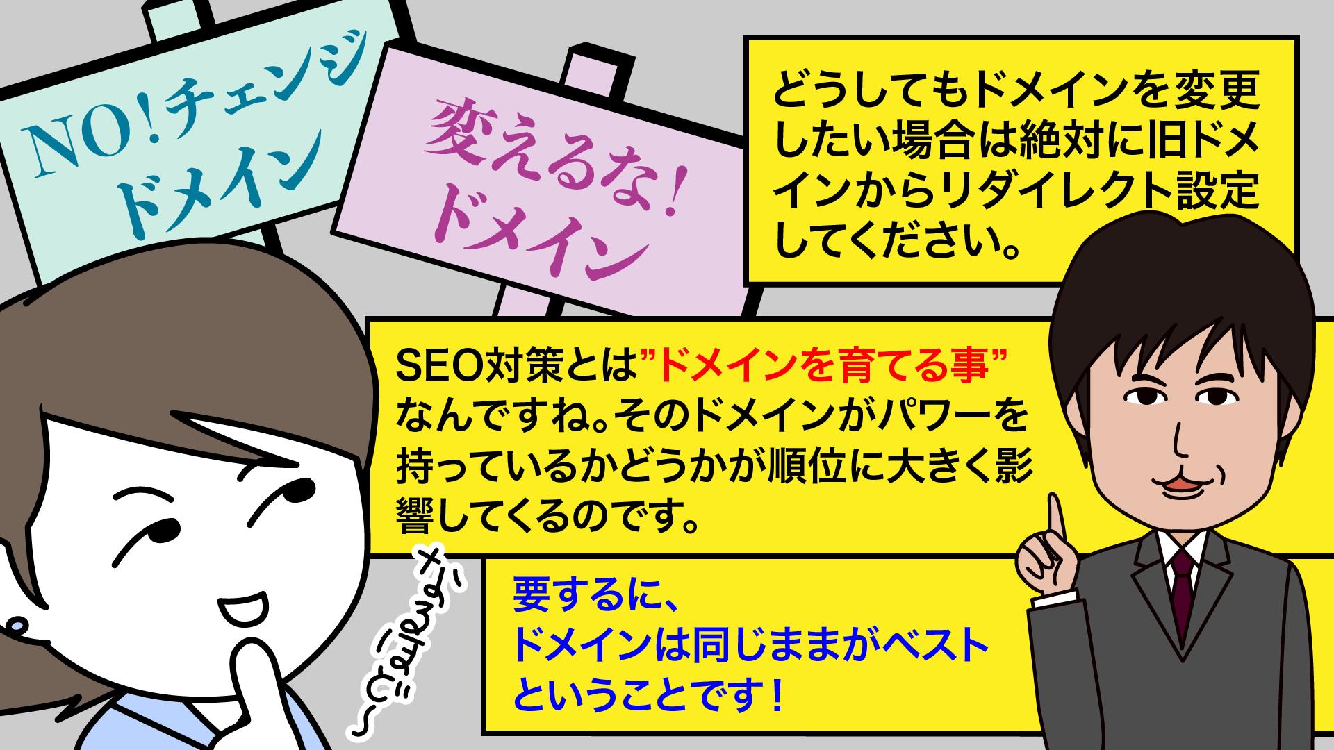 ECサイトリニューアル No!ドメインチェンジ⑤