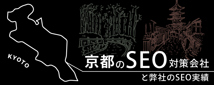 京都府のSEO対策会社と弊社のSEO実績