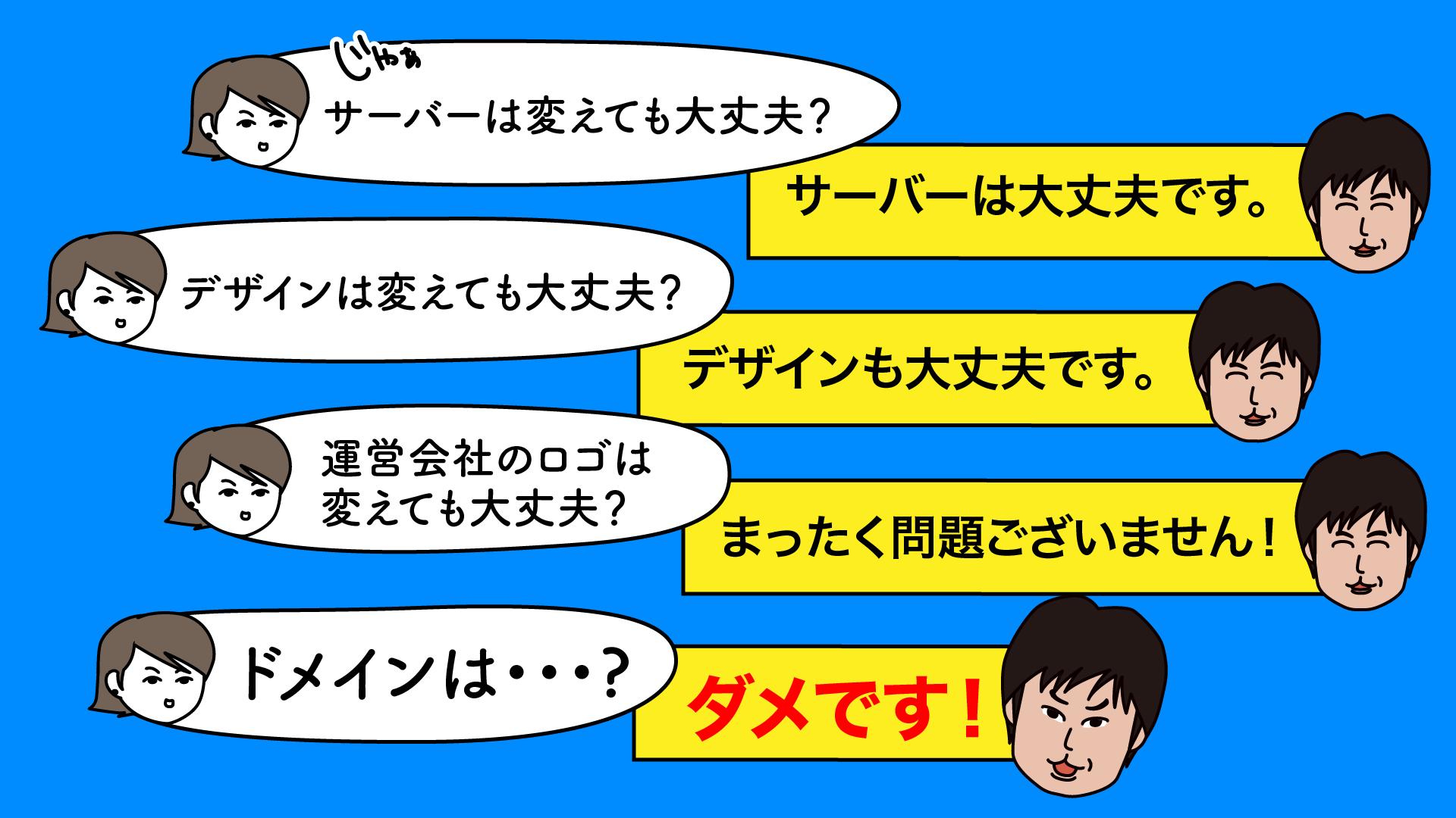 ECサイトリニューアル No!ドメインチェンジ⑥