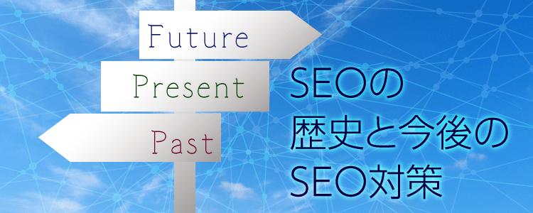 SEOの歴史と今後のSEO対策