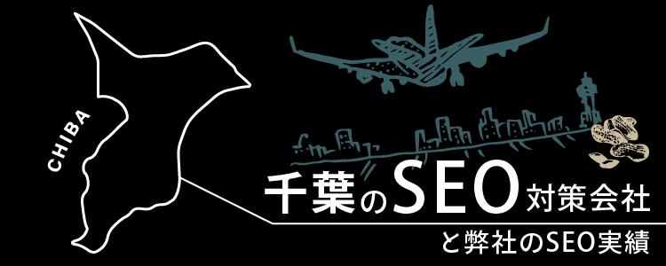 千葉県のSEO対策会社と弊社のSEO実績