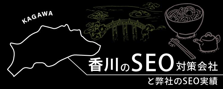 香川のSEO対策会社