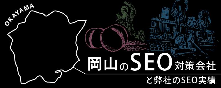 岡山のSEO対策会社