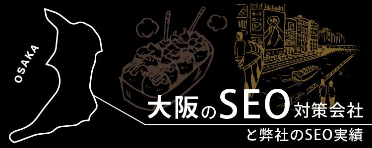 大阪府のSEO対策会社と弊社のSEO実績