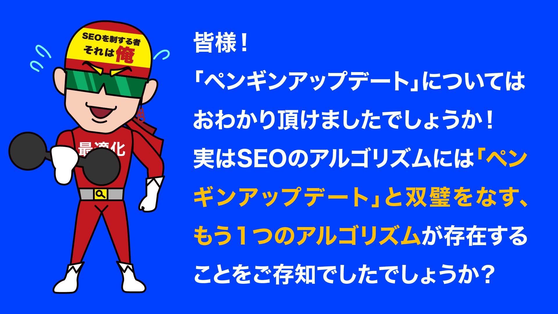 パンダアップデート-SEO用語集漫画①