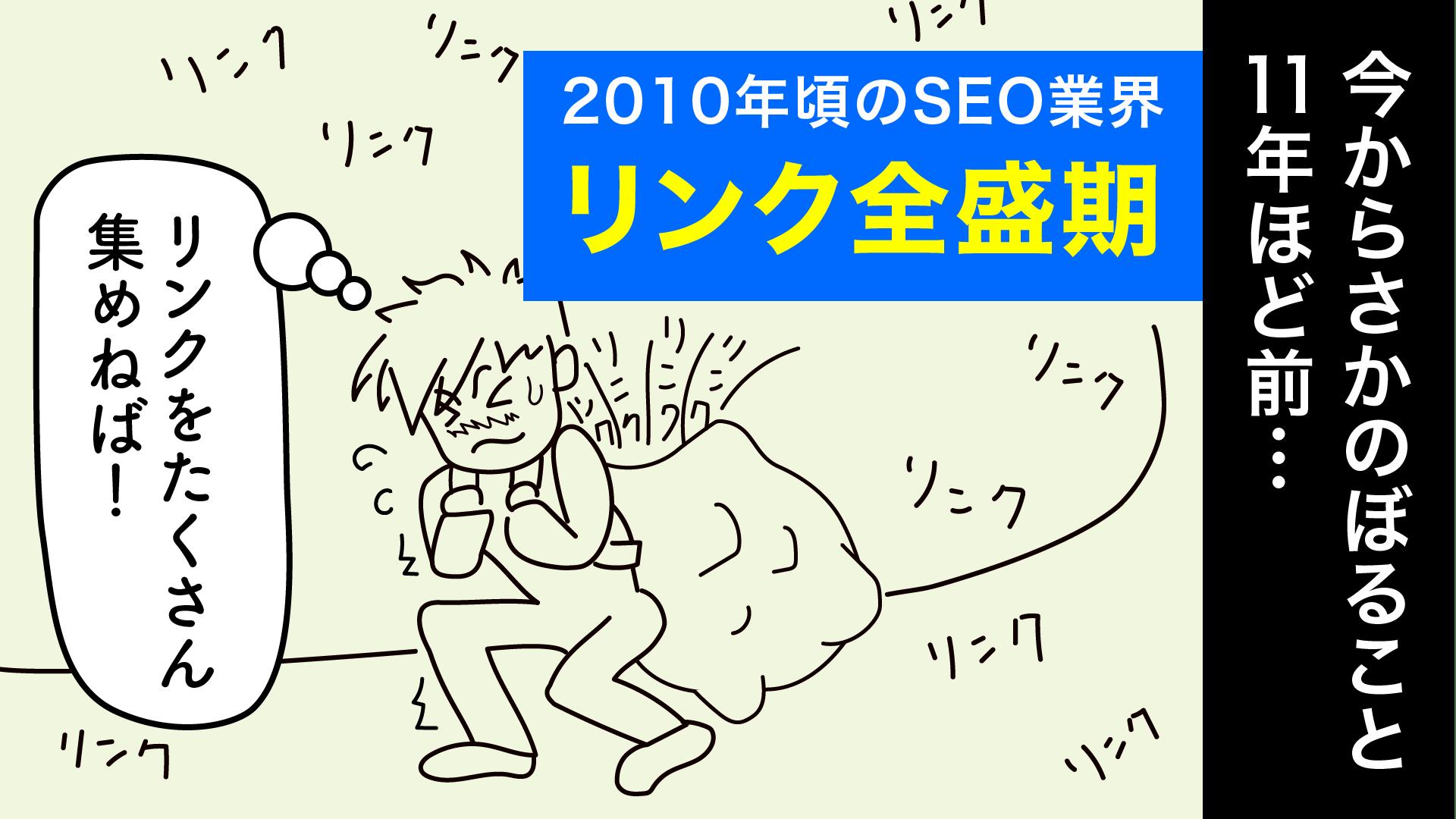 SEO本当にあった事件簿4②