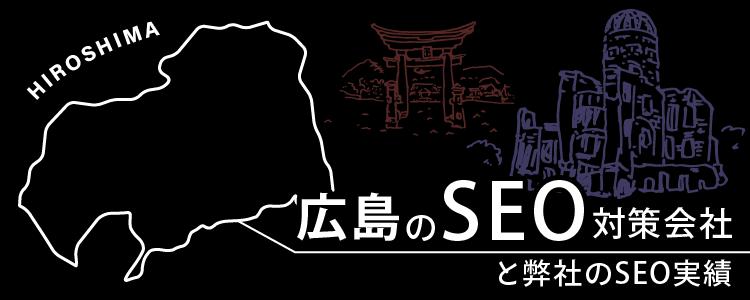 広島のSEO対策会社