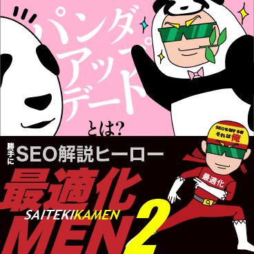 パンダアップデート‐SEO用語集