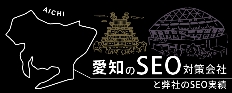愛知のSEO対策会社