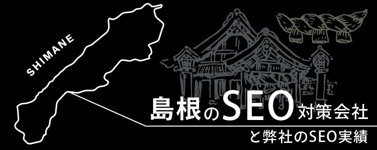 島根のSEO対策会社