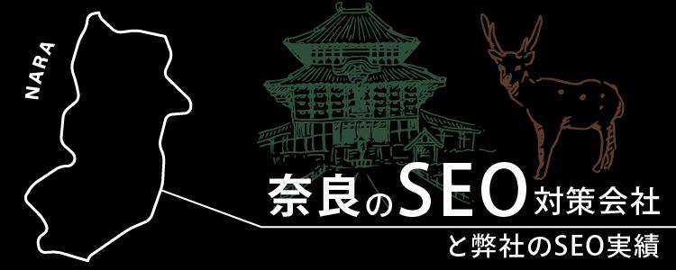 奈良のSEO対策会社