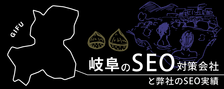 岐阜のSEO対策会社