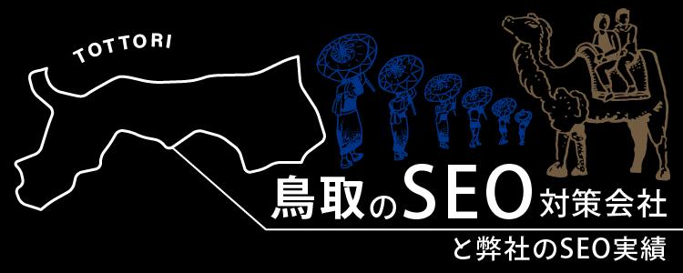 鳥取のSEO対策会社