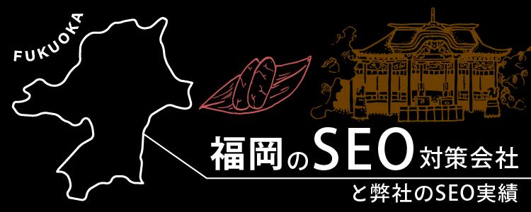 福岡のSEO対策会社