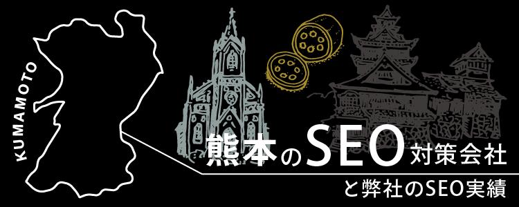 熊本のSEO対策会社
