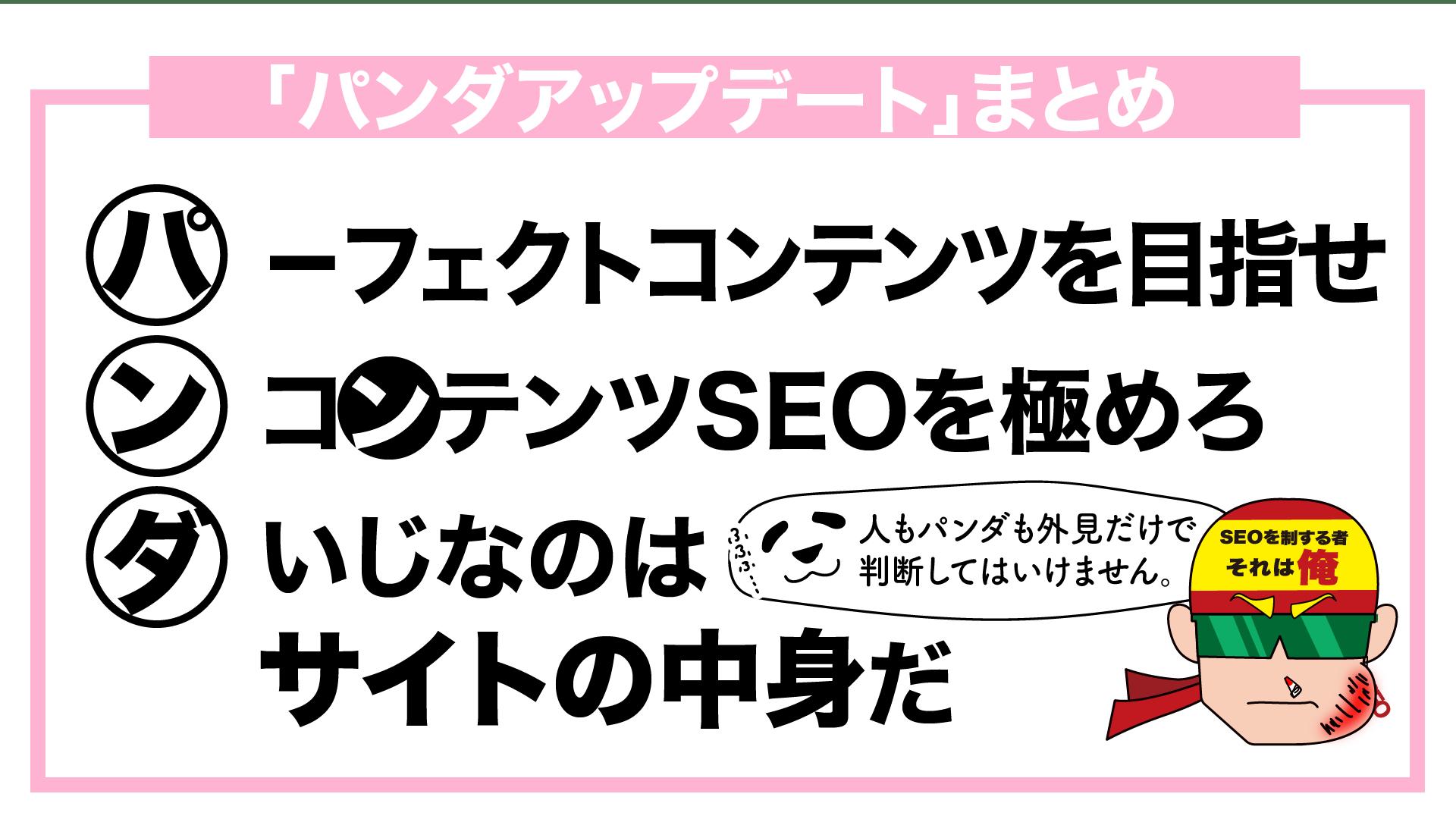 パンダアップデート-SEO用語集漫画⑤
