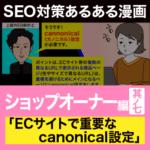 canonicalとは?ECサイトで重要なcanonical設定-SEO対策あるある漫画