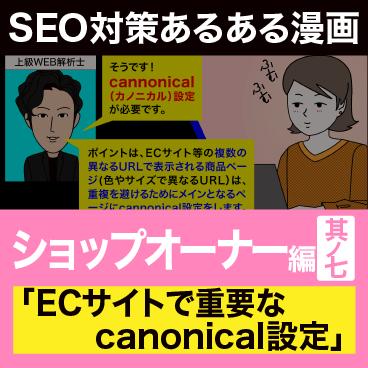 SEOあるある漫画ECサイトのcannonical設定