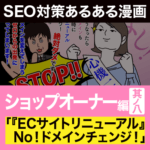 「ECサイト制作のリニューアル」No!ドメインチェンジ