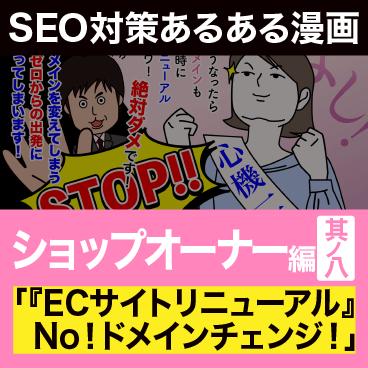 ECサイトリニューアル No!ドメインチェンジ