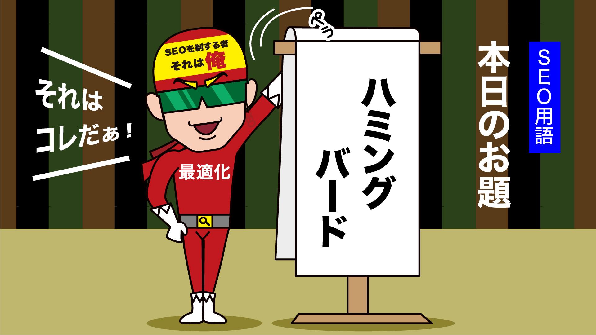ハミングバード①‐漫画SEO用語集⑤